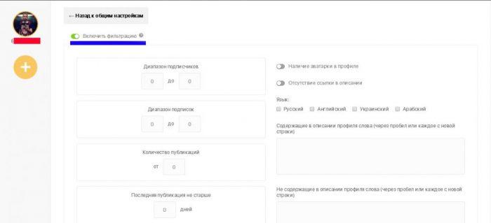 Фильтрация аудитории в Tooligram Cloud