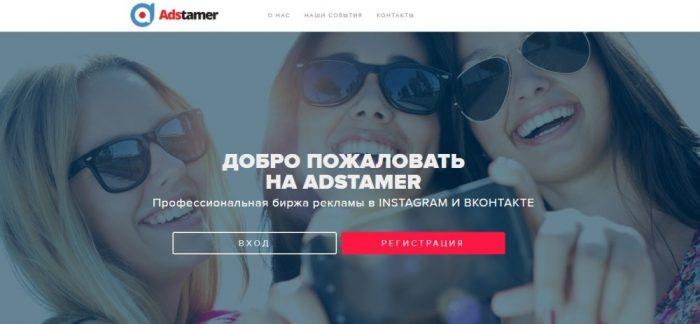 Биржа Instagram рекламы Adstamer