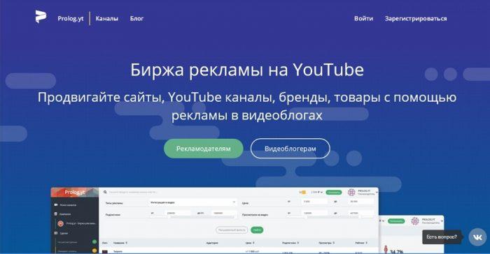 PROLOG.YT - Биржа рекламы на Youtube каналах