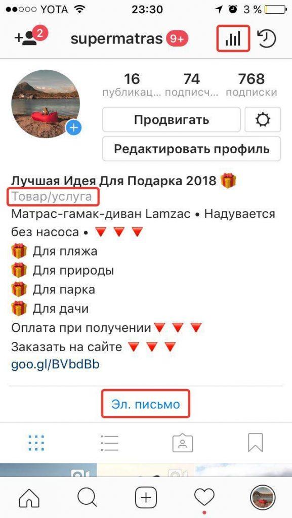 вид страницы после привязки instagram к facebook