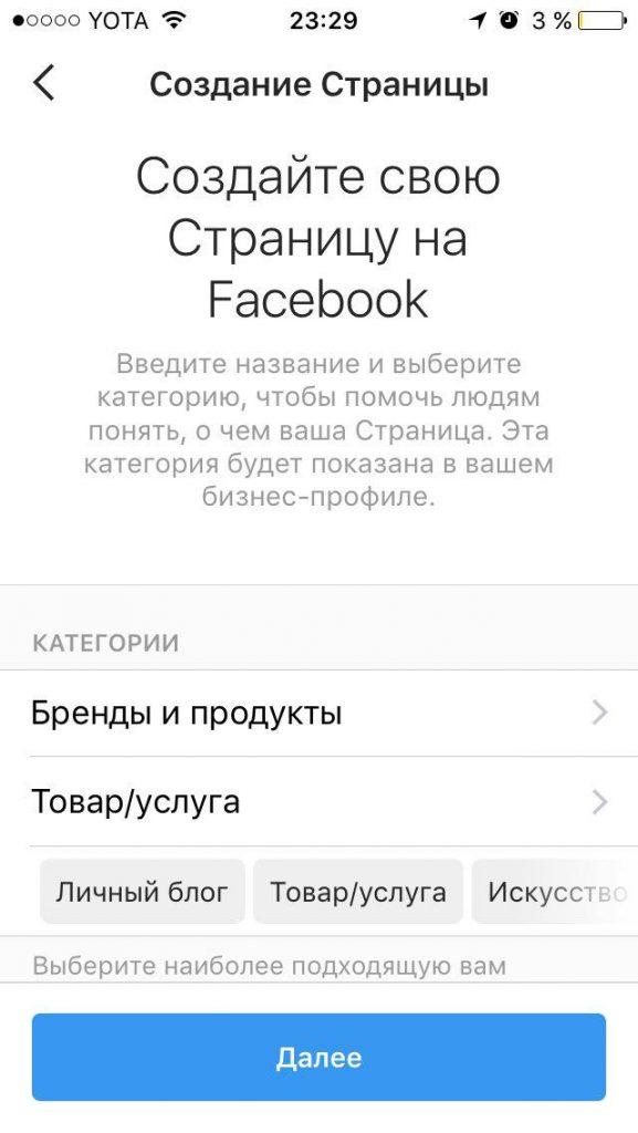 Создание своей бизнес страницы на Facebook