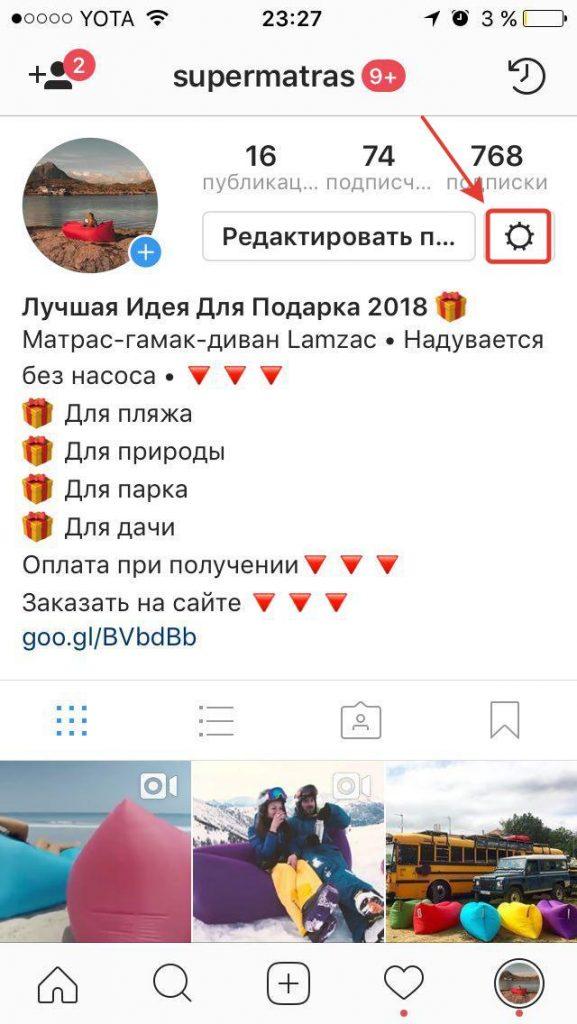 добавляем статистику facebook к instagram аккаунту