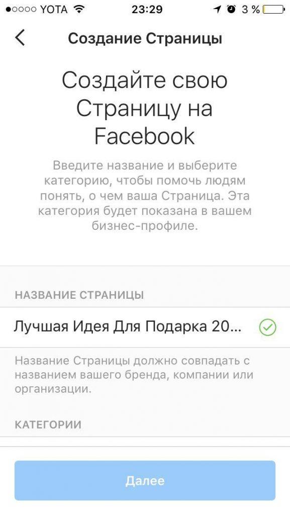 называем страницу facebook в instagram business