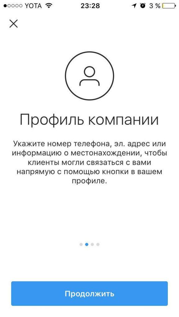 настройка профиля компании в instagram business