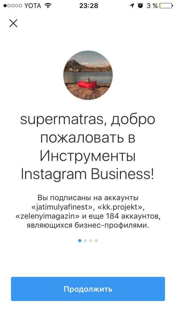 обзор инструментов instagram business