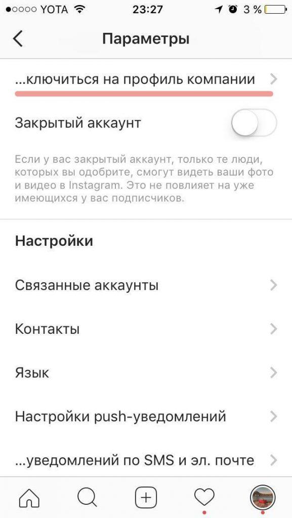 подключаем Instagram к профилю компании на Facebook