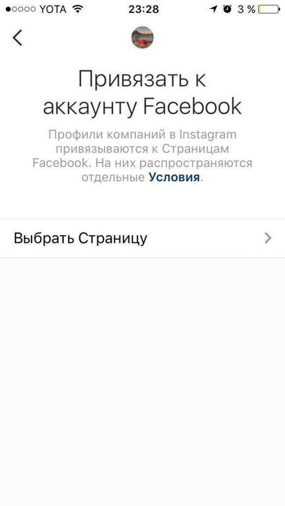 привязка instagram к аккаунту facebook
