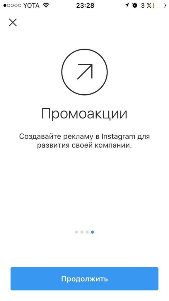 промоакции в instagram business