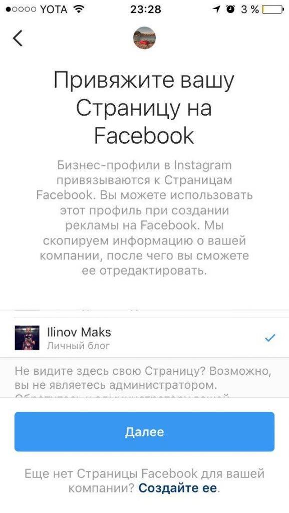Instagram предлагает привязать аккаунт к личной странице