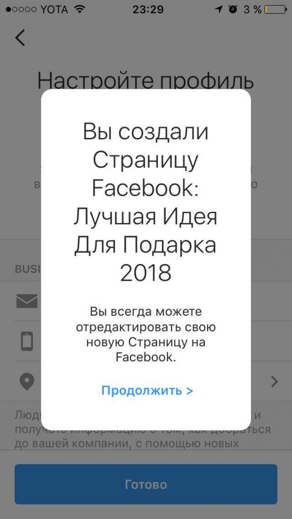 страница instagram business создана
