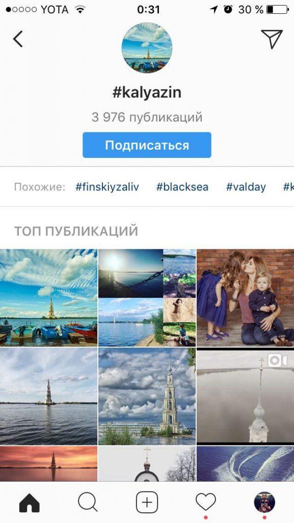 Отображение Instagram Stories при поиске по хэштегам в Instagram