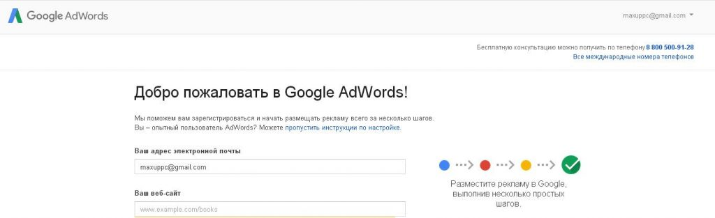 Как перейти из Google AdWords Express в Google AdWords