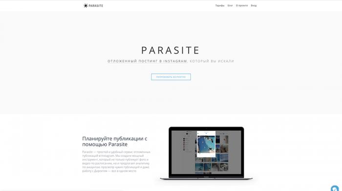 главная страница сервиса отложенного постинга parasite