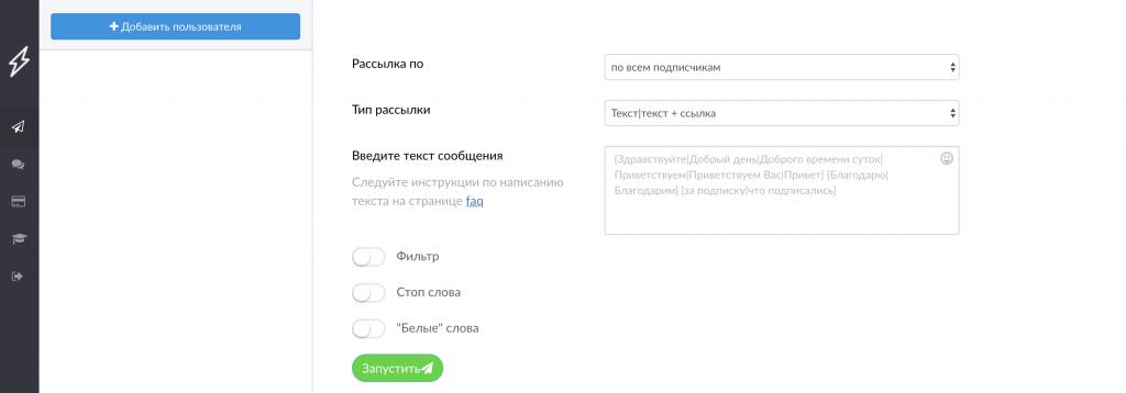 интерфейс сервиса для instagram рассылок leadfeed