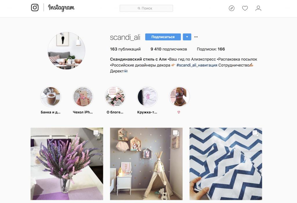 пример арбитражного паблика в instagram