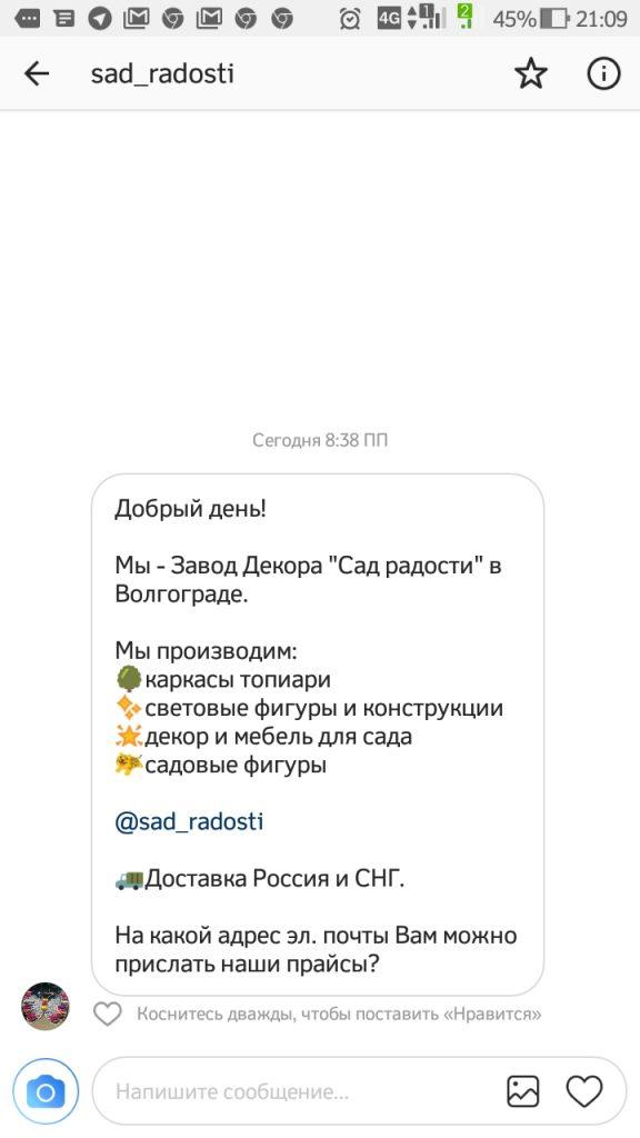 Обзор сервиса Instagram рассылок Leadfeed