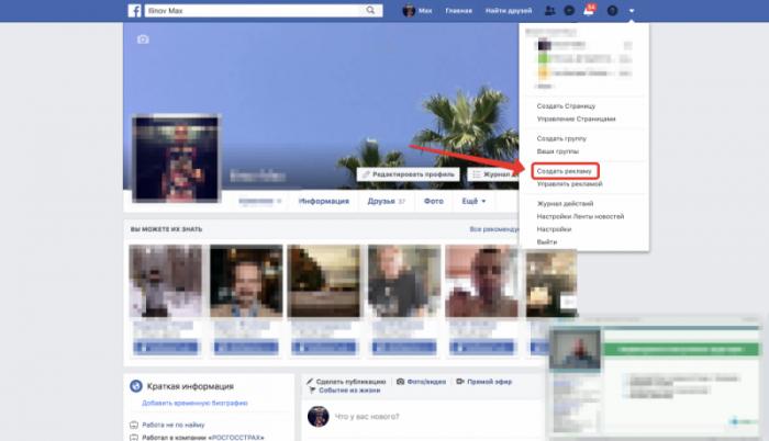 Настройка пикселя Facebook 1