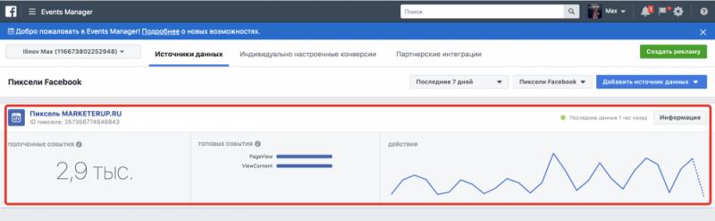 настройка пикселя Facebook