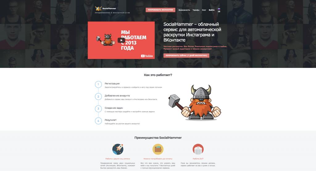 обзор сайта social hammer