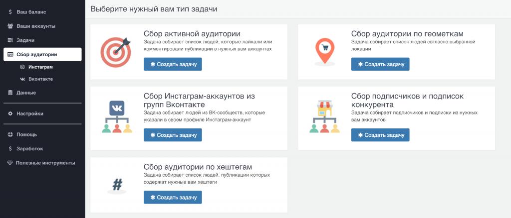 сбор аудитории instagram social hammer