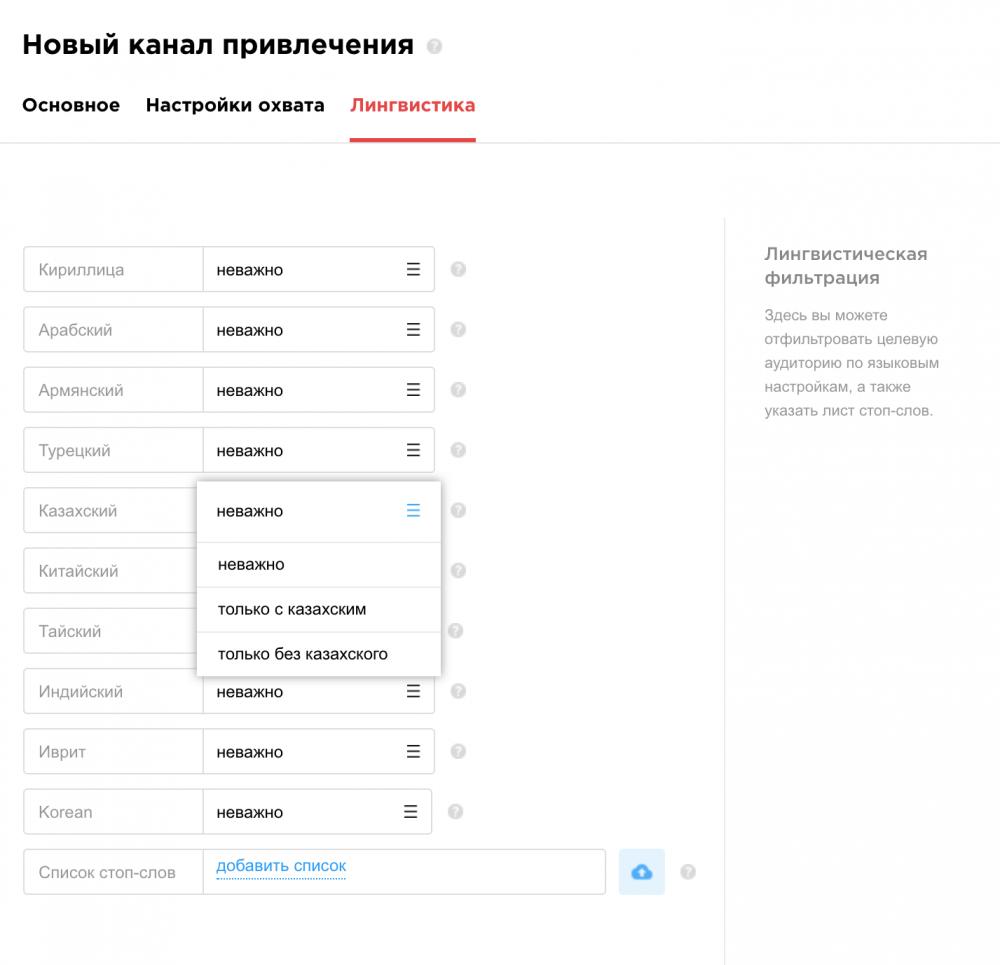 фильтрация по языковым признакам