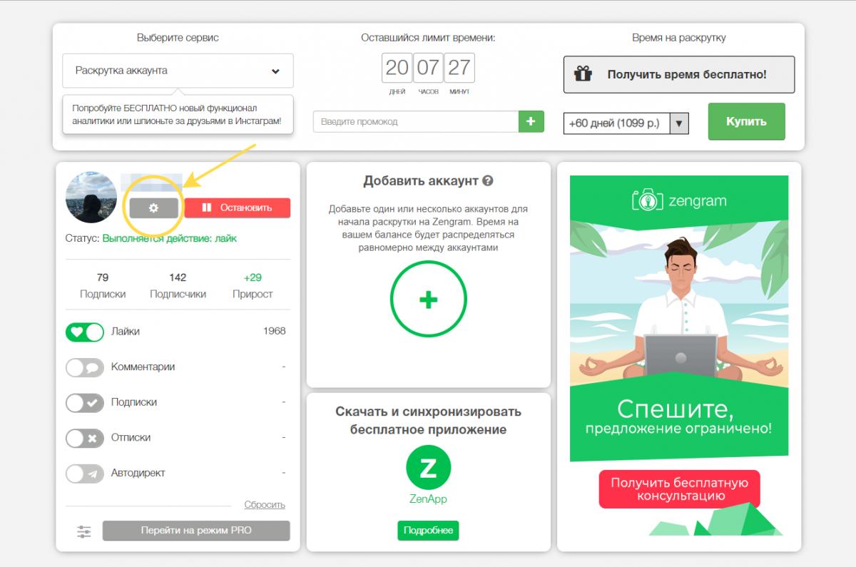 Регистрация в сервисе Zengram